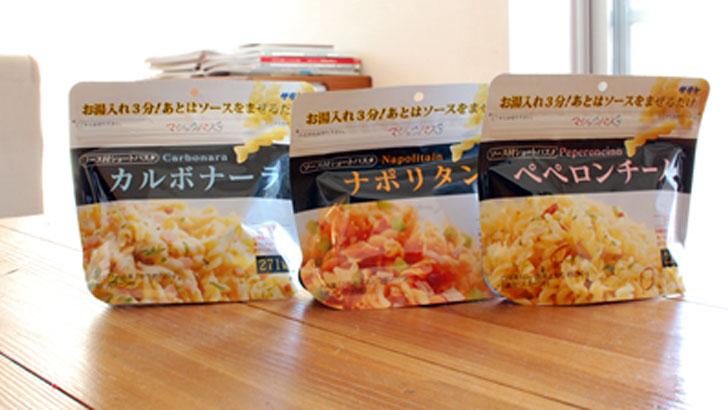 【マジックパスタ】アルデンテの食感が残る、備蓄食品・非常食にもなる即席パスタ