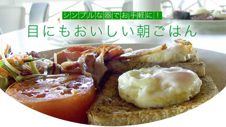 シンプルな器でお手軽に!目にもおいしい朝ごはん~一日の活力源となる朝ごはん、しっかり食べていますか?