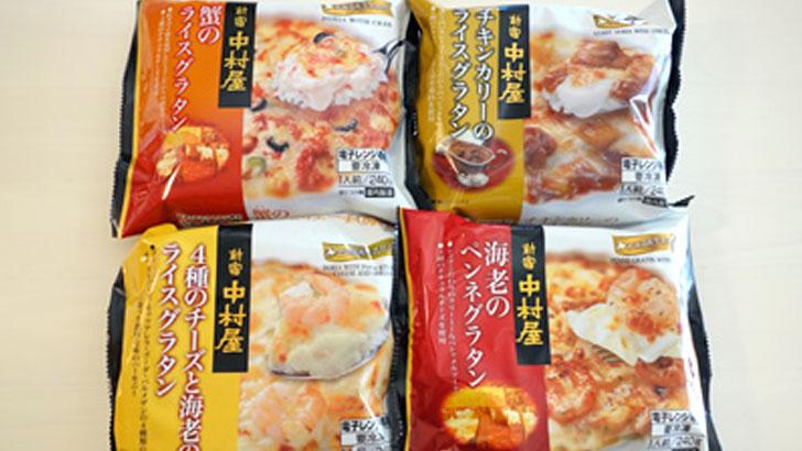【新宿中村屋】バリエーション豊富なグラタンを食べ比べ