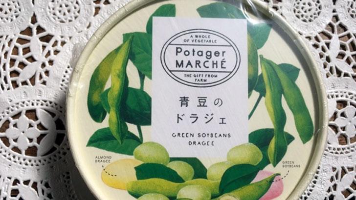 【青豆のドラジェ】秋田県が開発した良質素材と有名パティシエがコラボして完成した香り高い祝い菓子