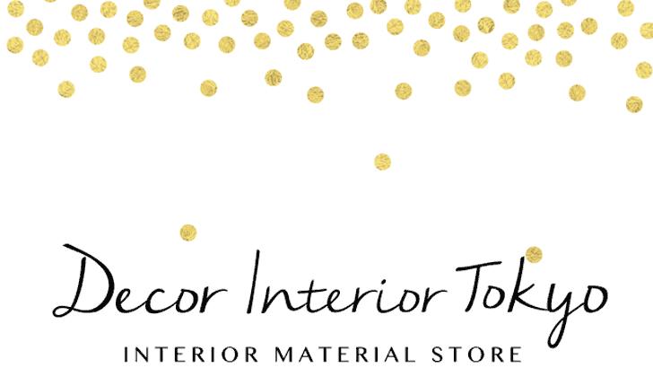 プチ模様替えに挑戦!インテリアマテリアルショップ「Decor Interior Tokyo」