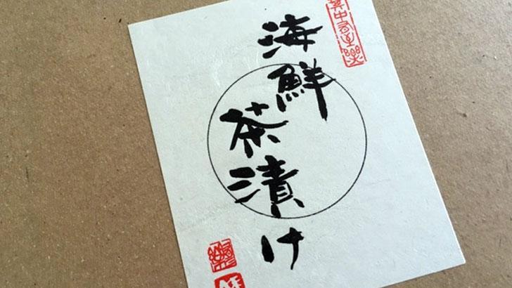 【阿藻珍味】海鮮本格生茶漬けの具材がデカくて幸せ!