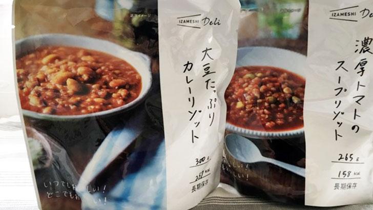 【イザメシ】おいしく豪華な長期保存食・備蓄食