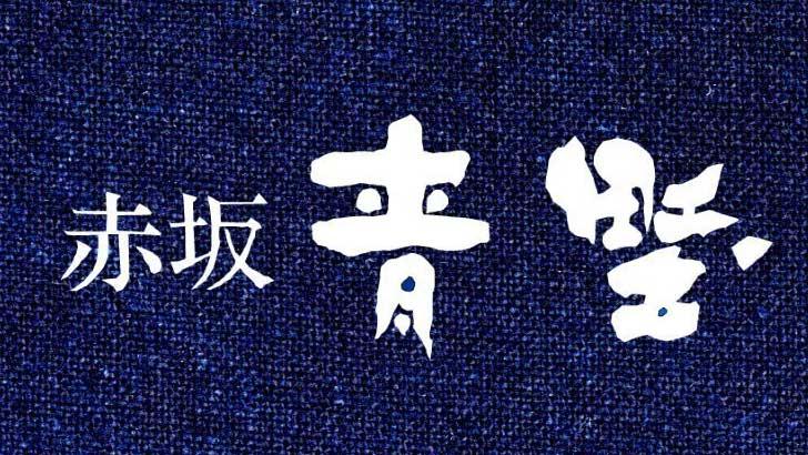 【赤坂青野】歴史を感じる手の込んだ至極の和菓子「赤坂銘菓詰合」