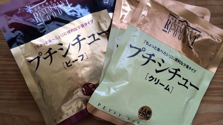 【新宿中村屋】プチシチューは軽めのランチや朝食におすすめ