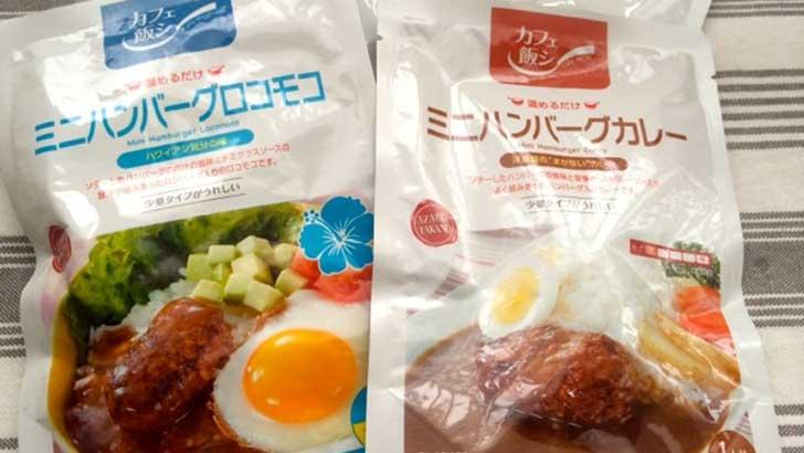 【麻布タカノ】カフェ飯シ~ミニハンバーグカレーとロコモコ食べ比べ