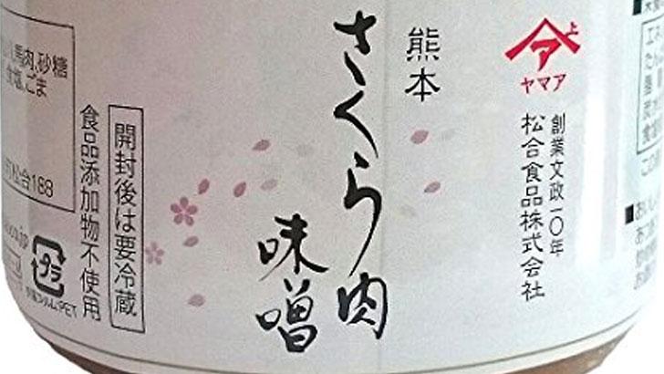 熊本から届く、旨味と愛情たっぷりの「さくら肉味噌」