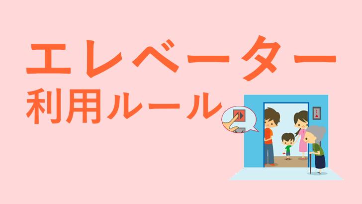 安全で快適な空間を守るためにエレベーターの利用ルールや注意点