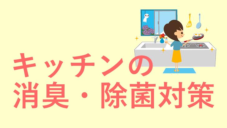 台所のイヤな臭いやヌメリの主な原因はバクテリア。清潔に保つ消臭・除菌対策