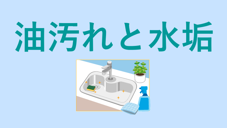 キッチンの油汚れと水垢をきっちり落とすコツ