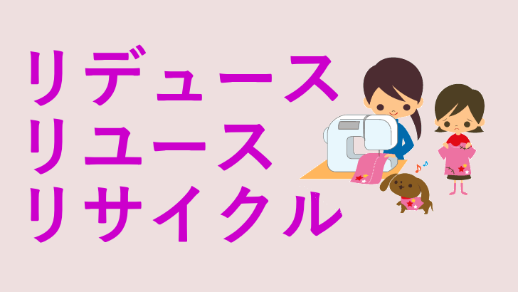 リデュース→リユース→リサイクル。環境にも財布にも優しい「ゴミ減量」のコツ