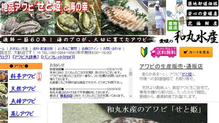 東京築地市場で認められたブランドアワビ「せと姫」を販売する「和丸水産」