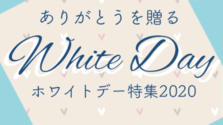 ありがとう!を贈る、ホワイトデー特集