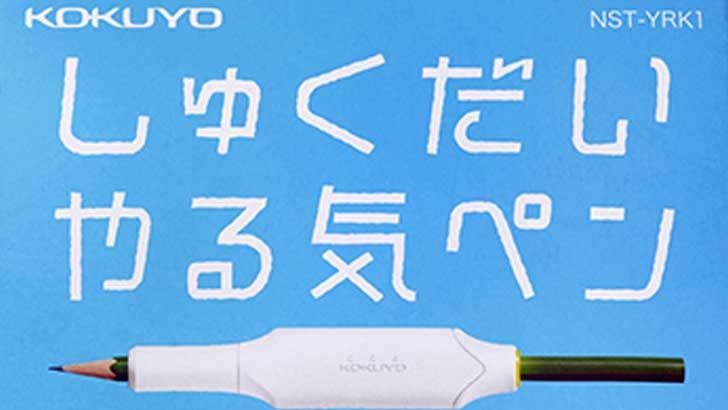 コクヨ しゅくだいやる気ペン~センサー内蔵のIoT文具で子どものやる気を引き出す