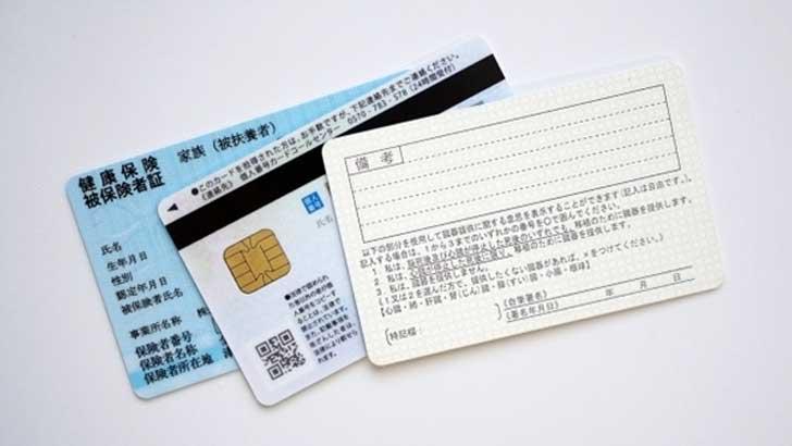 マイナンバーカードの保険証利用が超便利!