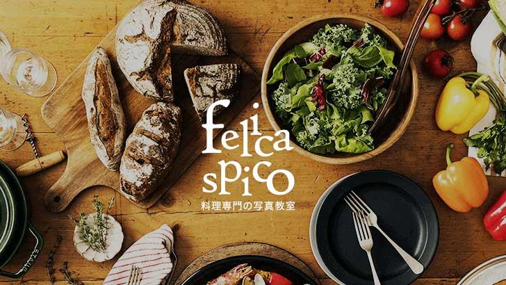 料理専門の写真教室「フェリカスピコ」でインスタ映えする料理写真の撮り方を学ぶ