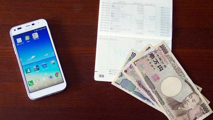 アプリを活用して、給付金、所得控除など、費用負担を軽減してくれる制度(もらえる・戻る)お金をチェック