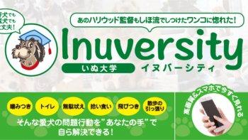 Inuversity(イヌバーシティ)~いぬ大学~犬のしつけ教材