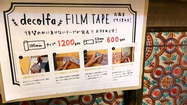 水に負けないテープ