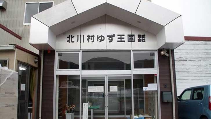 北川村ゆず王国