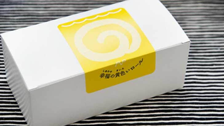 幸福(しあわせ)の黄色いロール