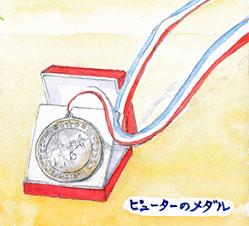 ピューターのメダル