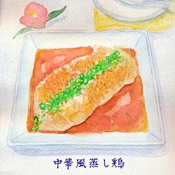 中華風蒸し鶏