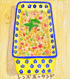 レンズ豆のサラダ