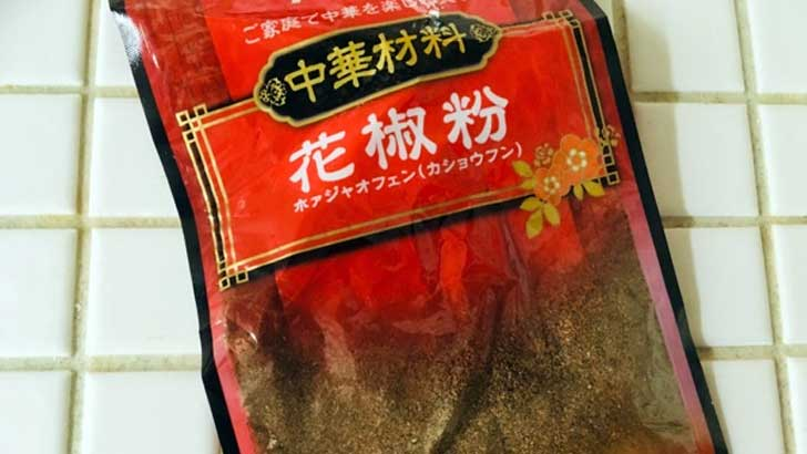 花椒(ホワジャオ)