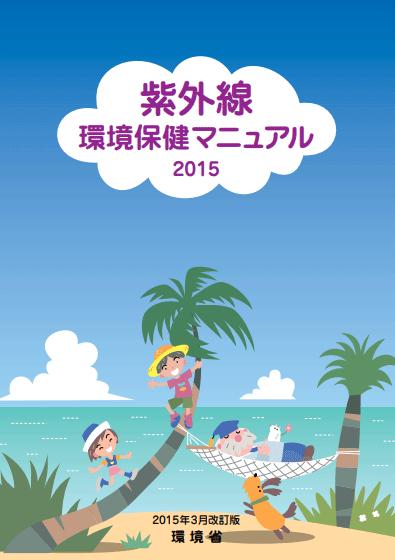 環境省の紫外線環境保健マニュアル2015