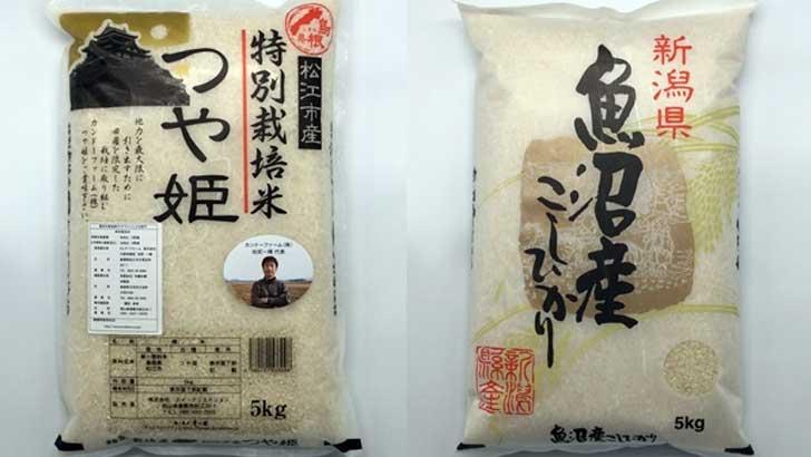 「特別栽培米つや姫」と「魚沼産こしひかり」
