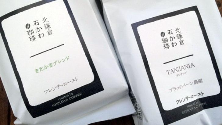北鎌倉 石かわ珈琲