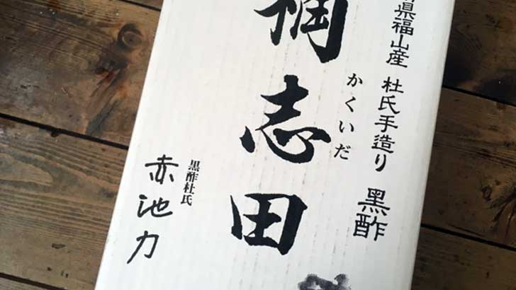 黒酢杜氏 赤池力