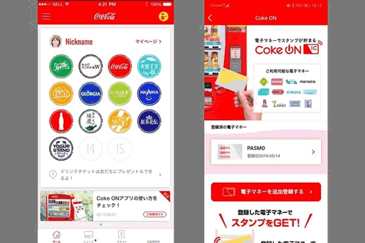 スクリーンショット:Coke ON(コーク オン)