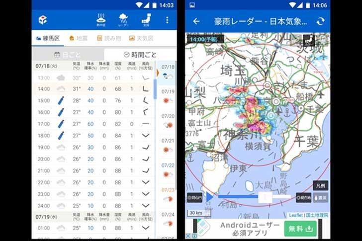 スクリーンショット:日本気象協会 tenki.jp