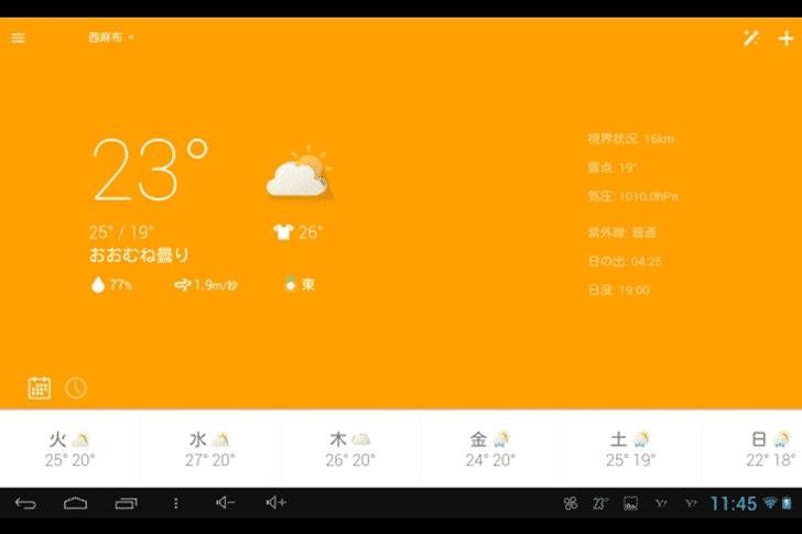 アンバー天気